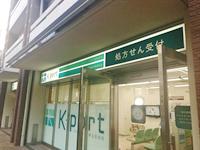 ケイポート薬局 東五反田店 外観