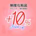 制度化粧品 10%