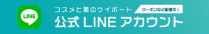 公式LINEアカウント