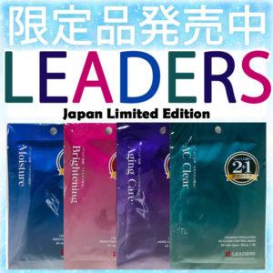 LEADERSマスク
