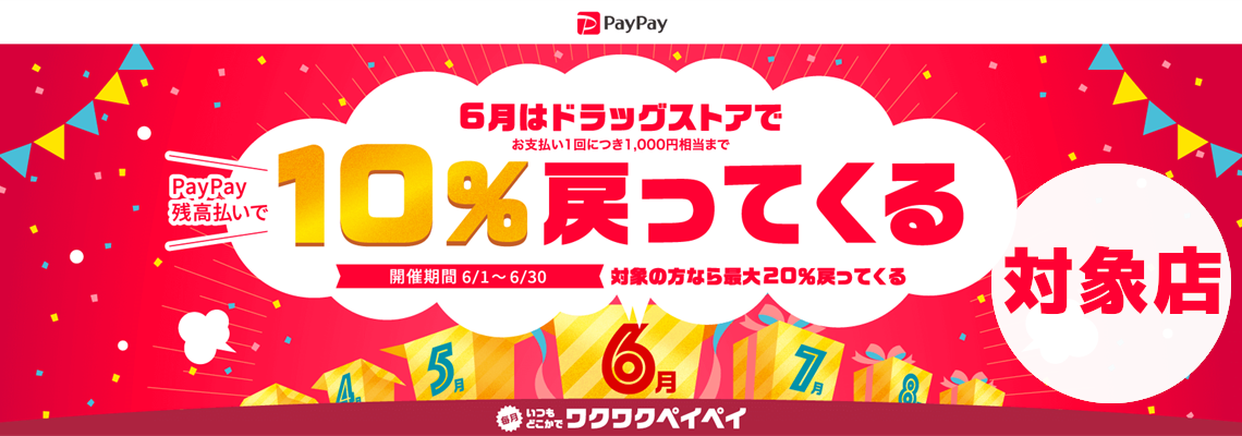 paypaycampaign