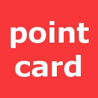 ポイントカード情報