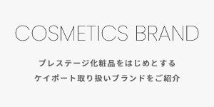 化粧品ブランド一覧